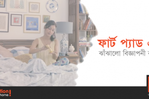 Fart-advertisement-indican-digital-shikkha