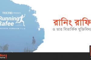 techno-mobile-running-rafee-nuhash-humayun-advertisement-digital-shikkha