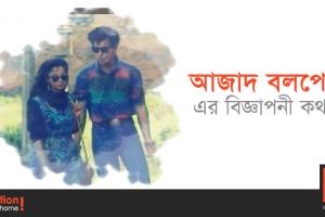 Azad-ball-pen-bd-advertisement-digital-shikkha