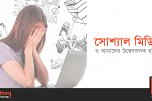 depression-of-social-media-today-digital-shikkha-rawnak-jahan