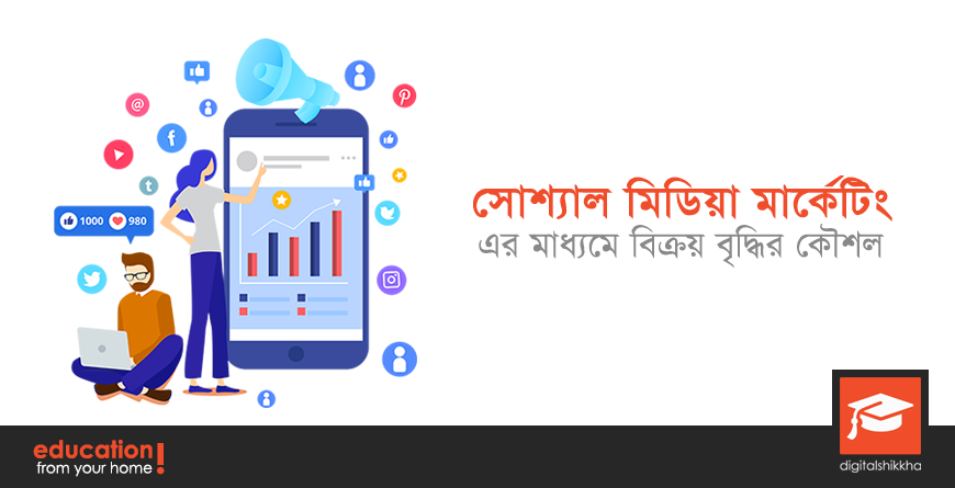 how to generate sale-by-using social-media-digital-shikkha